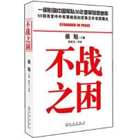 【正版二手书9成新左右】不战之困 戴旭 武汉出版社