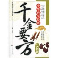 千金要方白话精解 王竹星 天津科学技术出版社 9787530853634