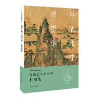 中华好诗词:每依北斗望京华・杜甫集(名家注释点评本)
