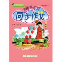 2019年春季 黄冈小状元同步作文 一年级(下)