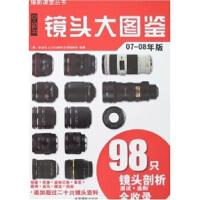 【正版二手书9成新左右】D-SLR镜头大图鉴(07-08年版 彭绍伦,DiGi数码双周编辑部 中国摄影出版社
