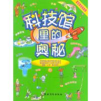 【旧书二手书9成新】科技馆里的奥秘 4 王恒,胡萍丽,王凌波 绘 9787504838599 农村读物出版社
