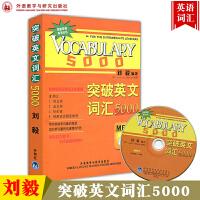 外研社 突破英文词汇5000 刘毅 附MP3 外语教学与研究出版社 Vocabulary 5000 英文单词背诵记忆方