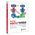 持续改善:TOC生产管理指南( (以)欧德.可汗(Oded Cohen),中华高德拉特协会 电子工业出版社 97871