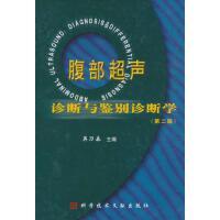 (正版)M1-腹部超声诊断与鉴别诊断学