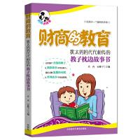 财商的教育:犹太妈妈代代相传的教子枕边故事书