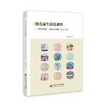 幼儿园生活化课程――回归传统、自然与本真 中班上册