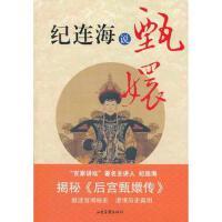 【二手书8成新】纪连海说甄�� 纪连海 山东画报出版社