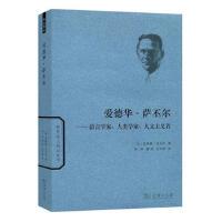 【正版二手书9成新左右】爱德华 萨丕尔语言学家、人类学家、人文主义者(世界名人传记 [加]雷格娜・达内尔,须一吟 董燕