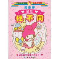 封面有磨痕HYST-三丽鸥凯蒂猫礼品书系列--美乐蒂爱找不同 9787503032196 测绘出版社 知礼图书专营店