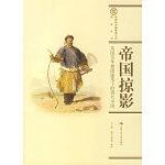帝国掠影:英国访华使团画笔下的清代中国,刘潞,(英)吴芳思,中国人民大学出版社,9787300060828