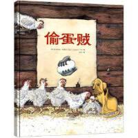 偷蛋�\(精�b),[瑞士] 朵���z・利茜��,文心出版社,9787551009058