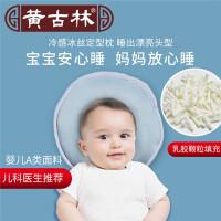 黄古林A类面料婴儿定型枕防偏头舒适透气新生儿冰丽凉感定型枕头
