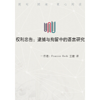 权利忠告:逮捕与拘留中的语言研究