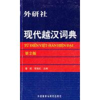 现代越汉词典(第2版)