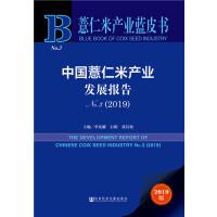 薏仁米产业蓝皮书:中国薏仁米产业发展报告No.3(2019)