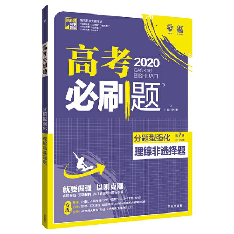 理想树67高考2020新版高考必刷题 分题型强化 理综非选择题 高考二轮复习用书