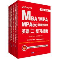 中公mba联考教材 2020MBA、MPA、MPAcc管理类联考考试用书6本综合能力复习指南教材历年真题全真模拟 英语