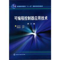 【正版二手书9成新左右】可编程控制器应用技术(张忠(三版 张万忠 化学工业出版社
