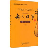 【正版二手书9成新左右】好人故事(曲艺集 刘汉家 武汉出版社