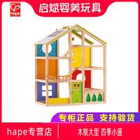 Hape 儿童玩具 3岁以上 过家家玩具 创意 木制大型 四季小屋