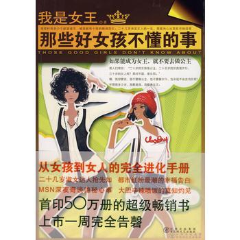 【旧书二手书9成新】那些好女孩不懂的事 我是女王 9787807423577 百花洲文艺出版社 【保证正版,全店免运费,送运费险,绝版图书,部分书籍售价高于定价】