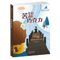 国际大奖小说 成长版――苦涩巧克力,[德] 米亚姆・普莱斯勒,新蕾出版社,9787530767573