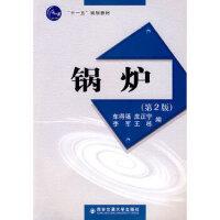 锅炉,车得福,西安交通大学出版社,9787560529684