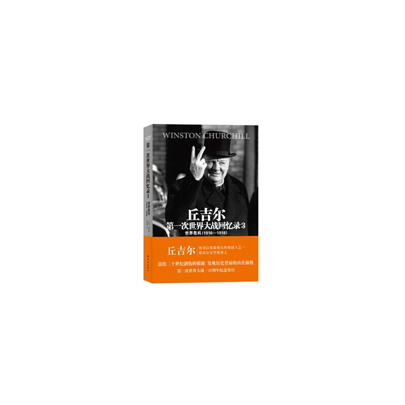 世界大战丛书 丘吉尔次世界大战回忆录3:世界危机(1916-1918),[英] 温斯顿·丘吉尔,刘精香,吴良健,吴衡康 校,译林出版社,9787544740999 【请买家务必注意定价和售价的关系。部分商品售价高于详情的定价,定价即书上标价,售价是买家支付的价格!】