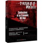 一个经济杀手的自白(白金珍藏版) 约翰・珀金斯,杨文策 重庆出版社 9787229041885