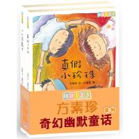 阅读123:方素珍的奇幻幽默童话系列(全2册)