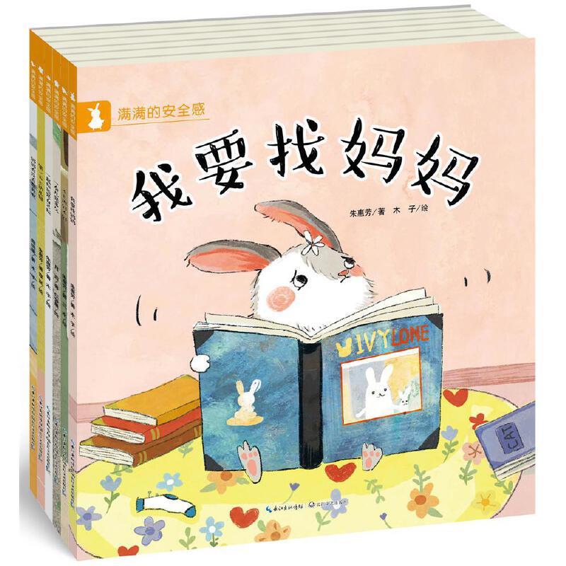 """满满的安全感 · 缓解分离焦虑系列绘本(全六册)儿童入园准备阶段必备读物,包含《我要找妈妈》《不上班好不好》《一会儿是多久》 《*天上幼儿园》 等。一套更适合中国家庭阅读、让孩子""""在阅读中建立满满安全感""""、学会自我调适情绪的精品绘本"""