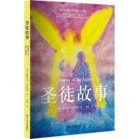 圣徒故事 四川文艺出版社