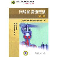 11-071 职业技能鉴定指导书 职业标准?试题库 汽轮机调速安装(第二版)