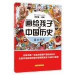 画给孩子的中国历史:盘古开天(为孩子画一本生动有趣严谨的历史书,让孩子在故事的海洋里撷取流传千年的大智慧)