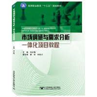 市场调研与需求分析一体化项目教程