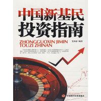 中国新基民投资指南