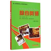 综合英语(修订版成人高等教育公共课系列教材)