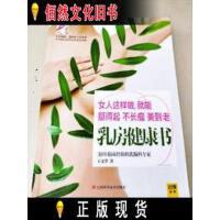 【二手正版9成新现货包邮】 乳房健康书 /王文华 江西科学技术出版社