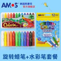 韩国进口amos儿童水彩笔 儿童12色转转蜡笔 无毒水洗绘画铅笔画笔,12色蜡笔+12色水彩笔