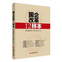 【二手书8成新】国企改革12样本 国务院国资委新闻中心 《国资报告》杂志社 中国经济出版社