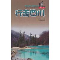 【二手书8成新】行走四川(修订版 何宇光古松 广东旅游出版社