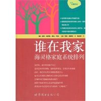 谁在我家:海灵格家庭系统排列 (德)海灵格,张虹桥 9787506260763 世界图书出版公司