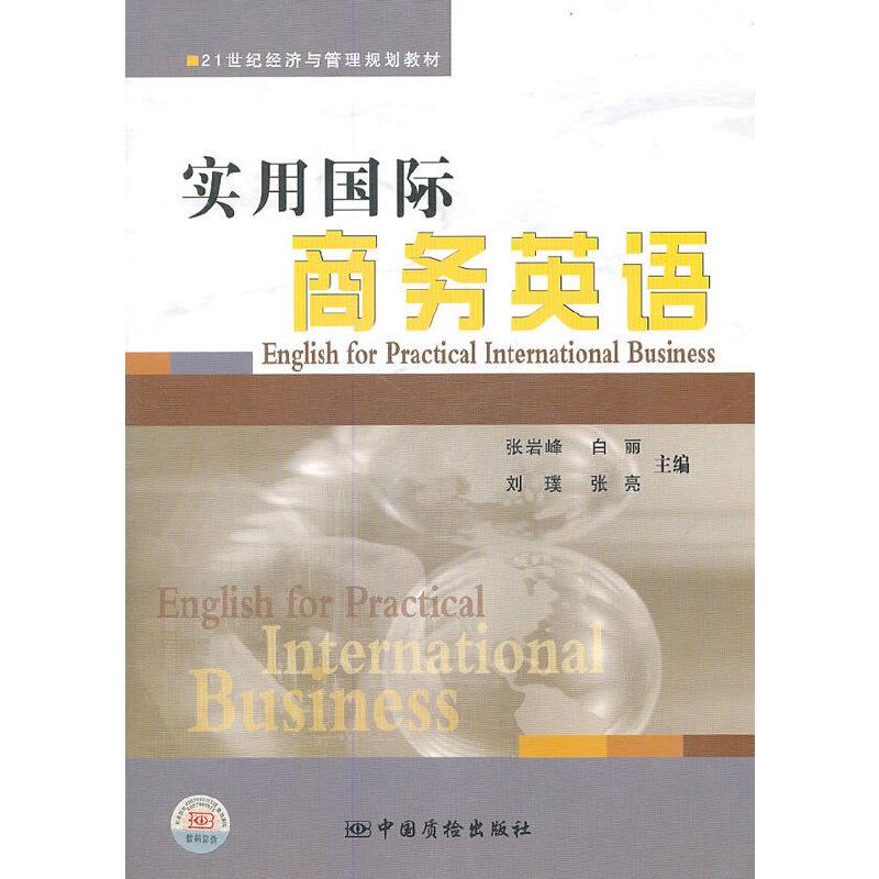 实用国际商务英语(高校教材)