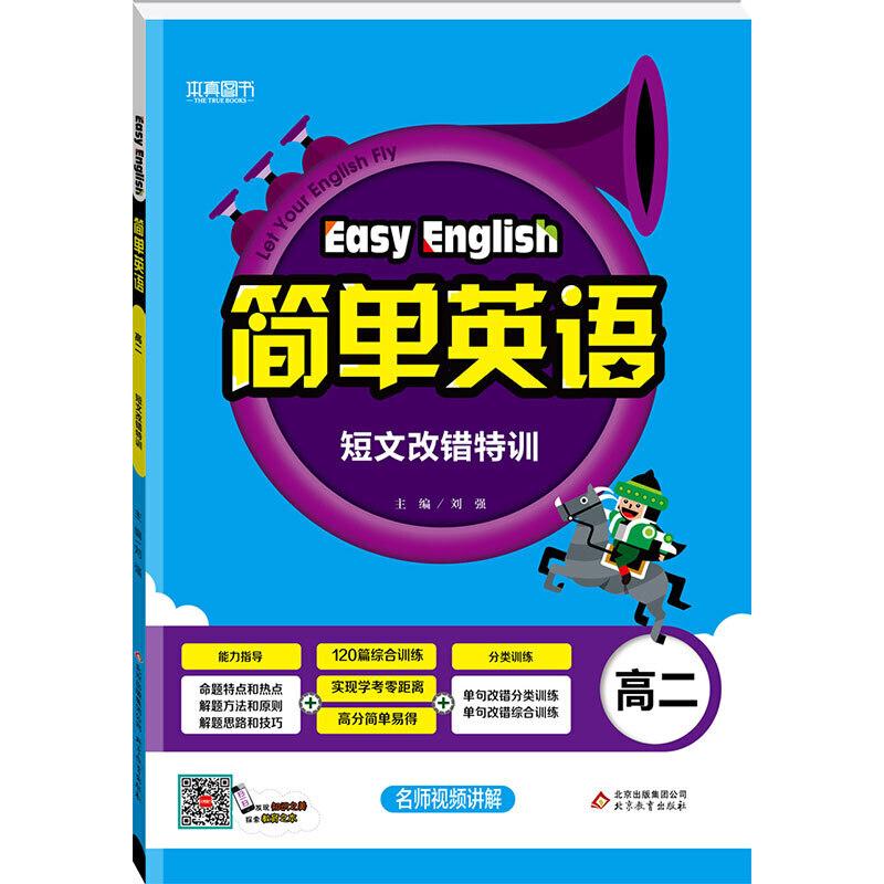 (2018)简单英语 短文改错特训(高二)