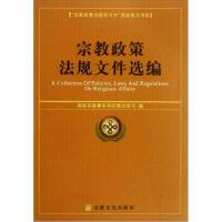 【二手书8成新】宗教政策法规文件选编 国家宗教事务局政策法规司 宗教文化出版社
