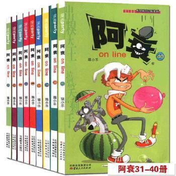 笑漫画书籍学生漫画书畅销搞笑幽默漫画图书阿