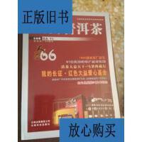 [二手旧书9成新]云南普洱茶:企业版.大益66 (勐海茶厂
