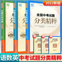 2020新版 通城学典 全国中考试题分类精粹语文数学英语 3本 初三同步练习册测试题分层强化训练初中