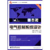 电气控制系统设计,王得胜,韩红彪,电子工业出版社,9787121131684